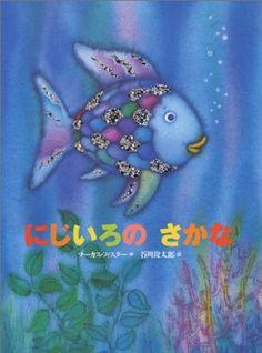 にじいろのさかな (世界の絵本)