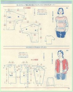 Japanese book and magazine handicrafts - Lady Boutique Sewing Hacks, Sewing Projects, Heiliges Land, Umgestaltete Shirts, Japanese Sewing Patterns, Sewing Blouses, Diy Couture, Japanese Books, Kids Patterns