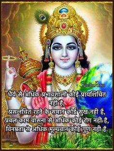 धैर्य से अधिक प्रभावशाली कोई प्रायशिचित नही है, प्रसन्नचित रहने के समान कोई सुख नही है, प्रबल काम वासना से अधिक कोई रोग नही है, विनम्रता से अधिक मूल्यवान कोई गुण नही है. Bal Krishna, Lord Krishna, Ram Navmi, Good Day Wishes, Lord Vishnu Wallpapers, India Art, Good Thoughts Quotes, Krishna Images, Tatting