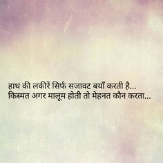 22 Best अंत में images in 2019   Hindi quotes, Zindagi