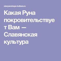Какая Руна покровительствует Вам — Славянская культура