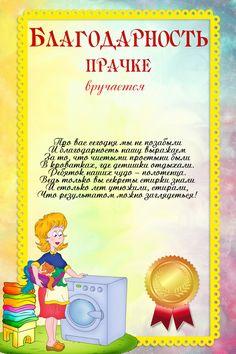 грамота благодарность прачке детского садаграмота благодарность прачке детского сада