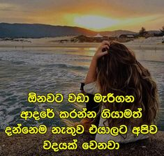 Image of: Dream Quotes Love Quotes Poems Quotes Love Poetry Poem Quotes About Love 108 Best Sinhala Quotes Images In 2019 Best Love Quotes Love