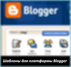 Лучшие бесплатные и оптимизированные шаблоны для Blogger