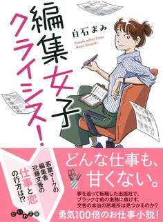 編集女子クライシス! (だいわ文庫) | 白石まみ |本 | 通販 | Amazon