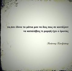 Έρωτας♥♥♥ New Quotes, Wisdom Quotes, Quotes To Live By, Love Quotes, Funny Quotes, Funny Thoughts, Thoughts And Feelings, Funny Greek, Greek Words