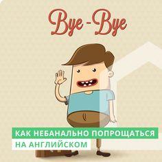 Как небанально попрощаться на английском? Легко! Читайте нашу статью, смотрите видео в ней и запоминайте новые варианты!😉 #englishdom