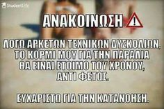 Funny Greek Quotes, Murphy Law, Truth Quotes, Just For Laughs, I Laughed, Periodic Table, Jokes, Humor, Sayings