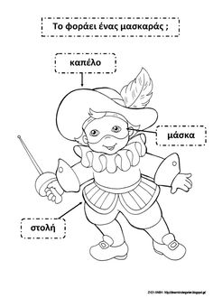 carnival costume flashcard