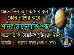শনির সাড়ে সাতি কোন রাশির কবে শুরু ও শেষ|সাড়েসাতি কি বৈজ্ঞানিক যুক্তিতে।What is Sadesati in Astrology - YouTube Zodiac, Passion, 12 Zodiac Signs