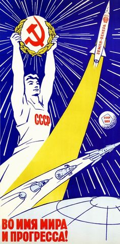 Soviet space program propaganda poster.