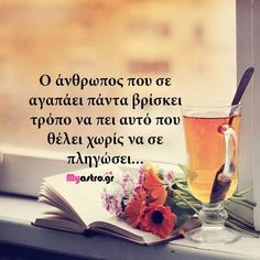 That's why you're my Best Friend ! Greece Quotes, Picture Quotes, Love Quotes, Forever Love, True Stories, Psychology, Improve Yourself, I Am Awesome, Motivational Quotes