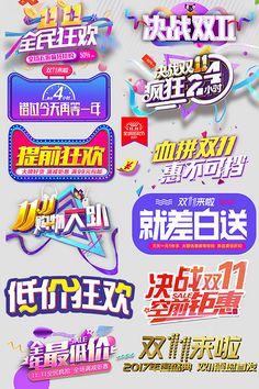 Taobao Double 11 Double 11 Double 11 Lynx Double 11 Theme Double 11 WordArt Double 11 Text Typograph#pikbest#e-commerce Slogan Design, Design Logo, Word Design, Design Web, Header Design, Homepage Design, Typography Love, Typographic Design, Word Art