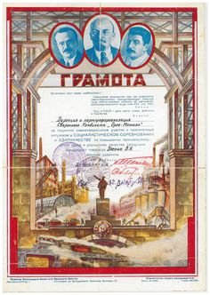 Certificate awarded to comrade Doenin Vasilii Nikolaevich for his self-denying participation and enthusiasm in socialist labour competition, for which he is awarded the title of udarnik (i.e. 'strike-worker' - a super productive worker in the USSR)