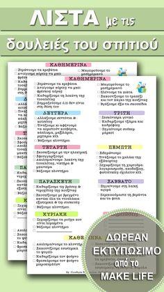 Όλες οι Δουλειές του Σπιτιού σε μία Εκτυπώσιμη Λίστα Grammar Quotes, Life Guide, Free To Use Images, Unique Photo, Happy Planner, How To Know, Better Life, Getting Organized, Clean House