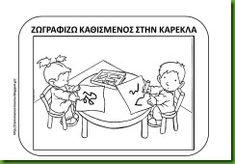 Κ2 Classroom Behavior, Peanuts Comics, Education, Image, Organization, Onderwijs, Learning