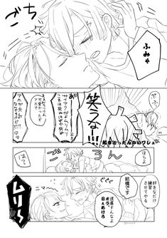 Usui, Doujinshi, Fan Art, Love, Yahoo, Anime, Amor, Cartoon Movies, Anime Music