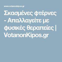 Σκασμένες φτέρνες - Απαλλαγείτε με φυσικές θεραπείες   VotanonKipos.gr