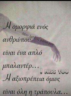 Wisdom Quotes, Words Quotes, Sayings, Motivational Quotes, Inspirational Quotes, Live Laugh Love, Greek Quotes, Story Of My Life, Picture Quotes