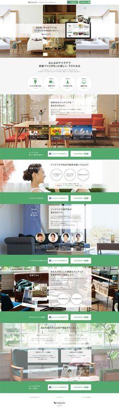 心地良い家の知恵 ココチエ(kokochie)【サービス関連】のLPデザイン。WEBデザイナーさん必見!ランディングページのデザイン参考に(シンプル系)