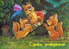 С днем рождения! Бельчата качаются на качелях. открытка