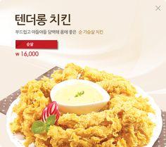 텐더롱치킨 http://www.gangjung.com/menu/menu_list03.asp