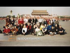 「傳奇時代」精彩纪录片《通往天安门的旅程》(中文)