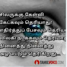 True Words Tamil Quotes True Words Quotes Words