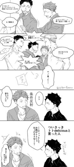 Haikyuu Meme, Iwaoi, Twitter Sign Up, Shit Happens