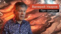 Про самадхи. Валерий Уваров