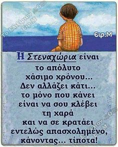 Mail - pavia argyriou - Outlook Big Words, Great Words, Words Quotes, Me Quotes, Sayings, Funny Greek Quotes, Funny Quotes, Life Code, Religion Quotes