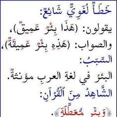 بئر مؤنثة في اللغة. Beautiful Arabic Words, Arabic Love Quotes, Learning Time, Learning Arabic, Islamic Inspirational Quotes, Islamic Quotes, True Quotes, Words Quotes, Good Morning Arabic