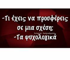 Greek Quotes, Just In Case, Funny Quotes, Lol, Instagram Posts, Greek Sayings, Funny Phrases, Funny Qoutes, Rumi Quotes