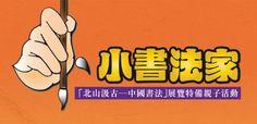 香港中文大學「小小書法家」親子書法工作坊 [截:11/07/2014] - Kids Must 親子資訊@香港2014