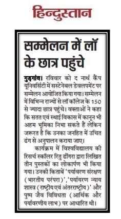 #TheNorthCapUniversity #Hindustan #PressRelease #NCUinNews