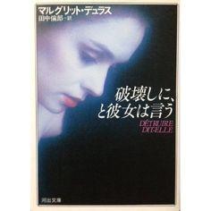 Détruire, dit-elle, Les Éditions de Minuit, 1969 [In Japanese Language] [Paperback Bunko]  Marguerite Duras