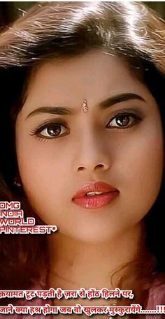क़यामत टूट पड़ती है ज़रा से होंठ हिलने पर, जाने क्या हश्र होगा जब वो खुलकर मुस्कुरायेंगे.......!!! Love Sms, Hindi Quotes, In My Feelings, Indian Beauty, World, Movie Posters, Photography, Photograph, Film Poster