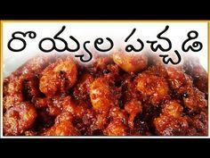 రొయ్యల పచ్చడి - Prawns Pickle in Telugu   How to Make Prawns Pickle   Andhra Special Non-Veg Pickles - YouTube Andhra Recipes, Ethnic Recipes, How To Cook Prawns, Chicken Pickle, Crab Fries, Chilli Prawns, Pickled Garlic, Prawn Recipes, Coriander Seeds