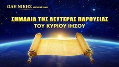 «Ωδή Νίκης» κλιπ 4 - Σημάδια της δευτέρας παρουσίας του Κυρίου Ιησού