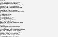 """Анастасия Трианна Грабарь """"Не она твое счастье"""" какой текст песни?"""