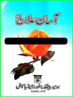 Asan Homoeopathic Ilaj Urdu book | Free Online Pdf Book #pdfbook #selfhelp #eBooks #Education #pdfbooksin #Urdu #Homoeopathic #Health