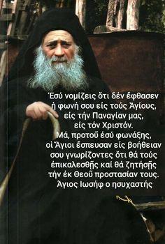Orthodox Christianity, Greek Quotes, Christian Faith, Saints, Believe, Inspirational Quotes, Words, Sky, Faith