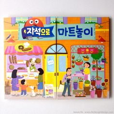 Market Play Set with Magnets illustrated by Jannie Ho  Published by Samsung Books