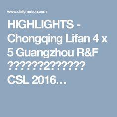 HIGHLIGHTS - Chongqing Lifan 4 x 5 Guangzhou R&F 进球大战肖智2球陈志钊绝杀 CSL 2016…