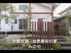 全館空調・自然素材の家みのや 家を建てるなら、みのやに相談!