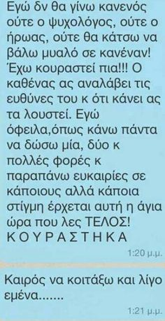 Και καθυστερησαμε!!! Wisdom Quotes, Words Quotes, Wise Words, Life Quotes, Amazing Quotes, Best Quotes, Motivational Quotes, Inspirational Quotes, Special Words