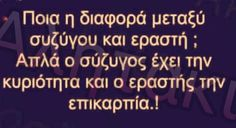 Funny Greek Quotes, Funny Quotes, Funny Images, Funny Pictures, Funny Drawings, Good Jokes, Just For Laughs, Great Quotes, Life Is Good