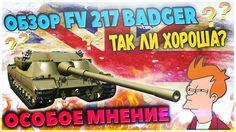 Обзор FV217 Badger - Самый ЛУЧШИЙ, ИМБОВЫЙ и БРОНИРОВАННЫЙ танк в world ...