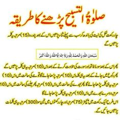 Salat U Tasbeeh Ka Tareeqa Ramadan Prayer, Islamic Knowledge In Urdu, Islamic Teachings, Islamic Dua, Islamic Phrases, Islamic Messages, Islamic Love Quotes, Islamic Inspirational Quotes, English