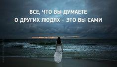 Кейти Байрон: «Все страдания происходят от веры в наши собственные мысли!»